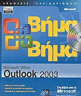 Microsoft Offrice Outlook 2003