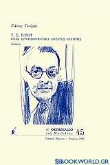 Τ. Σ. Έλιοτ: ένας συναισθηματικά αόρατος ποιητής