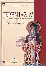 Ιερεμίας Α' Πατριάρχης Κωνσταντινουπόλεως 1522-1546