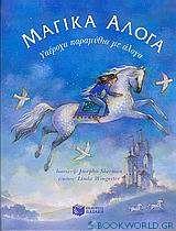 Μαγικά άλογα