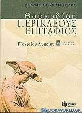 Θουκυδίδη Περικλέους επιτάφιος Γ΄ ενιαίου λυκείου
