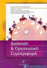Διοίκηση και οργανωτική συμπεριφορά