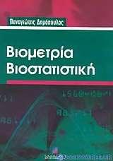 Βιομετρία βιοστατιστική