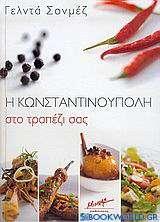 Η Κωνσταντινούπολη στο τραπέζι σας