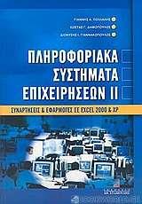 Πληροφοριακά συστήματα επιχειρήσεων