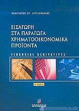 Εισαγωγή στα παράγωγα χρηματοοικονομικά προϊόντα