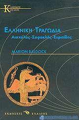 Ελληνική τραγωδία