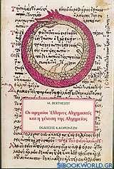 Οι αρχαίοι Έλληνες αλχημιστές και η γένεση της αλχημείας