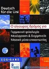 Deutsch für die Uni SOS Band