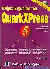 Πλήρες εγχειρίδιο του QuarkXPress 5
