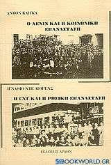 Ο Λένιν και η κοινωνική επανάσταση. H CNT και η ρωσική επανάσταση