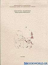 Ιχνηλατώντας το φανταστικό: τα ελληνικά κόμικς του φανταστικού 1978-2004