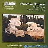 Βυζαντινά μνημεία της Αττικής
