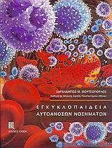 Εγκυκλοπαίδεια αυτοάνοσων νοσημάτων
