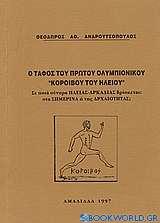 Ο τάφος του πρώτου ολυμπιονίκου Κόροιβου του Ηλείου