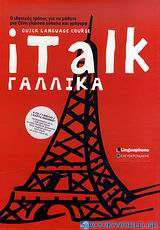 iTalk γαλλικά