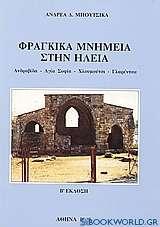 Φραγκικά μνημεία στην Ηλεία