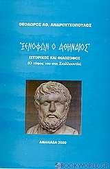 Ξενοφών ο Αθηναίος