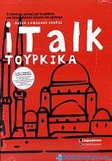 iTalk τουρκικά