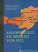 Αναμνήσεις εκ Θράκης 1920-1922