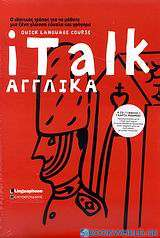 iTalk αγγλικά