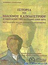 Ιστορία του Ιωάννου Καποδιστρίου