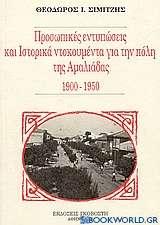 Προσωπικές εντυπώσεις και ιστορικά ντοκουμεντα για την πόλη της Αμαλιάδας 1900 - 1950