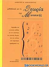 Μεθοδολογία για τη θεωρία της μουσικής