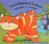 Παιχνιδιάρικα ζωάκια μετράει το γατάκι