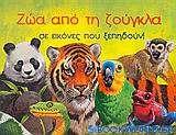 Ζώα από τη ζούγκλα