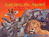 Ζώα από την Αφρική