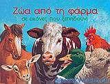 Ζώα από τη φάρμα