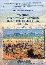 Το έπος των Θεσσαλών αγροτών και οι εξεγέρσεις τους 1881-1993