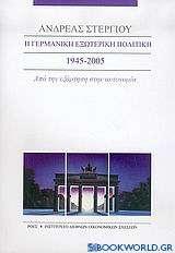 Η γερμανική εξωτερική πολιτική 1945-2005