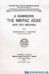 Ο ελληνισμός της Μικράς Ασίας κατά τον μεσαίωνα