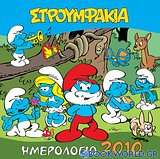 Ημερολόγιο 2010: Στρουμφάκια