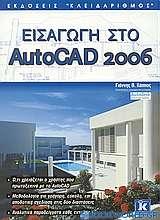 Εισαγωγή στο AutoCAD 2006