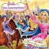 Ημερολόγιο 2010: Barbie και οι τρεις σωματοφύλακες