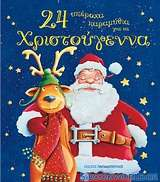 24 υπέροχα παραμύθια για τα Χριστούγεννα