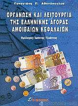 Οργάνωση και λειτουργία της ελληνικής αγοράς αμοιβαίων κεφαλαίων