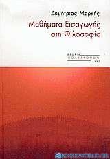 Μαθήματα εισαγωγής στη φιλοσοφία