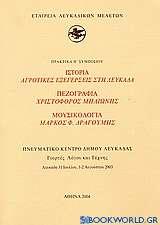 Ιστορία: Αγροτικές εξεγέρσεις στη Λευκάδα. Πεζογραφία: Χριστόφορος Μηλιώνης. Μουσικολογία: Μάρκος Φ. Δραγούμης