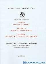 Ποίηση: Οδυσσέας Ελύτης. Βιολογία: Βιολογία και βιοηθική. Ιστορία: Ιωάννης και Σπυρίδων Ζαμπέλιοι