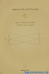 De Coniecturis - Περί εικασιών