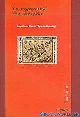 Το πορτοκαλί της Κύπρου