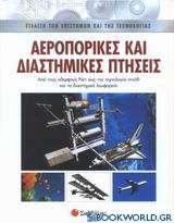 Αεροπορικές και διαστημικές πτήσεις