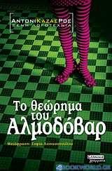 Το θεώρημα του Αλμοδόβαρ