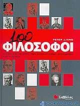 100 φιλόσοφοι