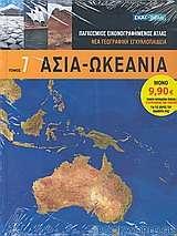 Ασία - Ωκεανία