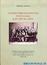 Πανεπιστήμιο και φοιτητές στην Ελλάδα κατά τον 19ο αιώνα